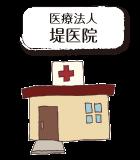 医療法人堤医院