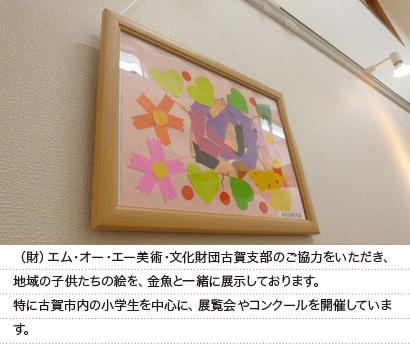 小学生の絵で、古賀市を元気にする。