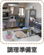調理準備室
